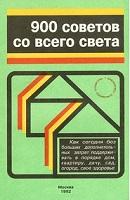 """Редакционная коллегия """"900 советов со всего света"""" Труд, 1992 год, 208 стр."""