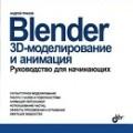 """Прахов А. А. """"Blender: 3D-моделирование и анимация"""" БХВ-Петербург, 2009 год, 272 стр."""