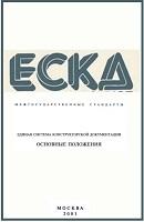 Единая система конструкторской документации - ЕСКД