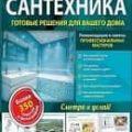 Gotovye-resheniya-dlya-vashego-doma