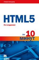 """Стивен Хольцнер """"HTML5 за 10 минут"""" Вильямс, 2011 год, 5-е издание, 240 стр."""