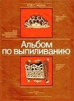 """Ю. В. Соколов """"Альбом по выпиливанию"""" Лесная промышленность, 1991 год, 66 стр."""