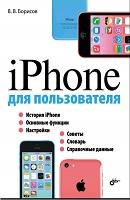 """Борисов В. В. """"iPhone для пользователя"""" БХВ-Петербург, 2014 год, 176 стр."""