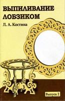 """Л. А. Костина """"Выпиливание лобзиком"""" Народное творчество, 2007 год, 38 стр. выпуск 2"""