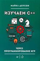 """Майкл Доусон """"Изучаем С++ через программирование игр"""" Питер, 2016 год, 352 стр."""