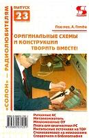 """А. Я. Гриф """"Оригинальные схемы и конструкции. Творить вместе! """" Солон-Пресс, 2004 год, 200 стр."""