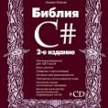 "Фленов М. Е. ""Библия С#"" БХВ-Петербург, 2011 год, 560 стр. ил."