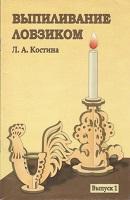 """Л. А. Костина """"Выпиливание лобзиком"""" Народное творчество, 2006 год, 40 стр. выпуск 1"""