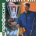 """Н.В.Белов """"Моя профессия электрик"""" Современный Литератор, 2004 год, 192 стр."""
