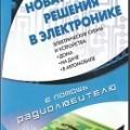 """Кашкаров А. П. """"Новаторские решения в электронике"""" НТ Пресс, 2006 год, 256 стр."""