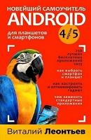"""Леонтьев, В.П. """"Новейший самоучитель Android 5"""" Эксмо, 2015 год, 288 стр."""