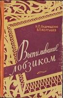 """Н.П. Андрющенко, В.П. Желтышев """"Выпиливание лобзиком"""" Ростовское, 1959 год, 15 стр."""