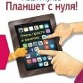 """И. Жуков """"Планшет с нуля"""" АСТ, 2016 год. 318 стр."""