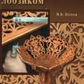 """Попов В.В. """"Выпиливание лобзиком"""" Народное творчество, 2006 год, 40 стр."""