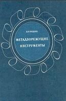 """Родин П. Р. """"Металлорежущие инструменты"""" Вища школа, 1974 год, 400 стр."""