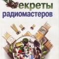 """Кашкаров А.П. """"Секреты радиомастеров"""" РадиоСофт, 2010 год, 320 стр."""