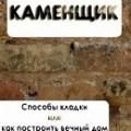 """И. Мельников """"Способы кладки или как построить вечный дом"""" ЛитРес, 2012 год, 29 стр."""