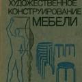 """Белов А. А., Янов В. В. """"Художественное конструирование мебели""""Лесная промышленность, 1985 год, 216 стр."""