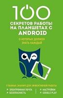 """М. Дремова """"100 секретов работы на планшетах с Android, о которых должен знать каждый"""" Эксмо, 2016 год, 224 стр."""