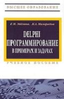 """Эйдлина Г.М., Милорадов К.А. Delphi. Программирование в примерах и задачах"""" Инфра-М, 2012 год"""