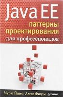 """Мурат Йенер, Алекс Фидом """"Java EE. Паттерны проектирования для профессионалов."""" Питер, 2016 год, 240 стр."""