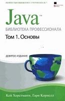 Java. Библиотека профессионала-том-1.