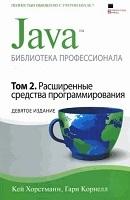 Java. Библиотека профессионала-том-2.