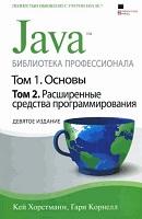 Направленность этого двухтомного издания - изучение Java