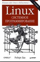 """Роберт Лав """"Linux. Системное программирование"""" Питер, 2014 год, 448 стр., 2-е издание"""