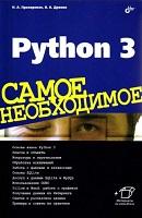 """Н. Прохоренок, В. Дронов """"Python 3. Самое необходимое"""" БХВ-Петербург, 2016 год, 460 стр."""