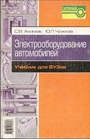 Акимов_Чижков_Электрооборудование автомобилей