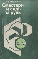 Книги по самоделкам