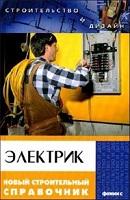 Электрик. Новый строительный справочник