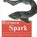Изучаем Spark