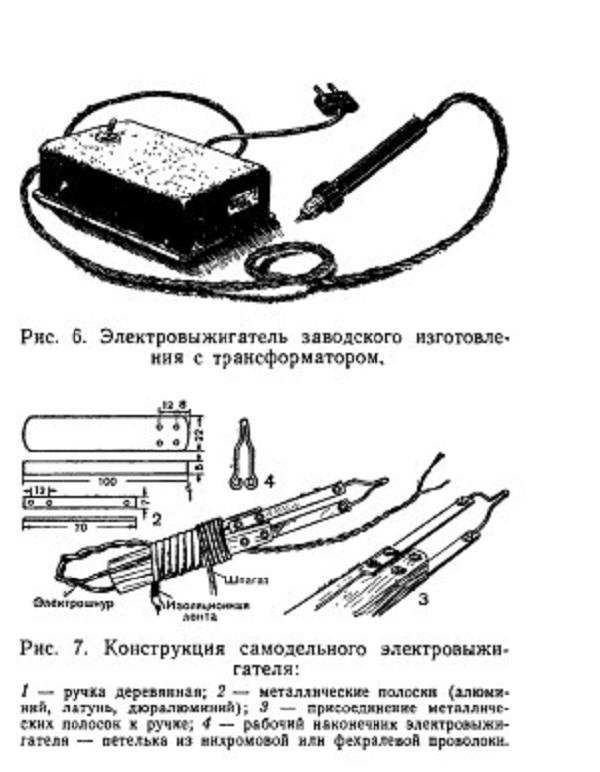 Конструкция электровыжигателя