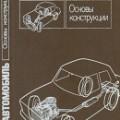 Основы конструкции автомобиля.
