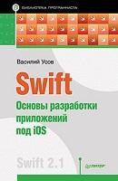 Программирование на Swift