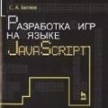 Разработка игр на языке JavaScript