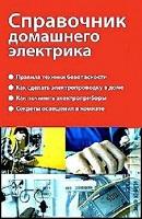 Справочник домашнего электрика
