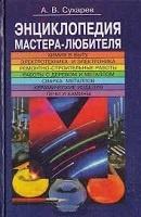 Энциклопедия мастера-любителя (А. В. Сухарёв)