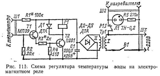 Регулятор температуры воды на электромагнитном реле