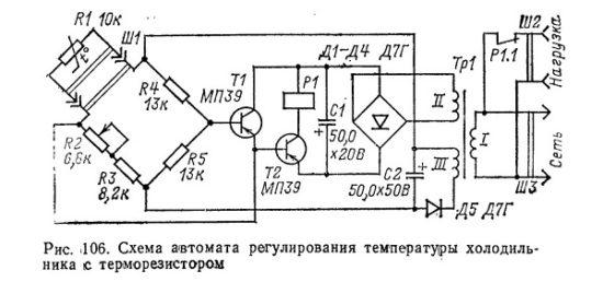 Регулятор температуры холодильника с терморезистором