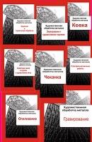 Сборник книг - художественная обработка металла