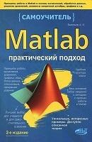 Matlab. Практический подход