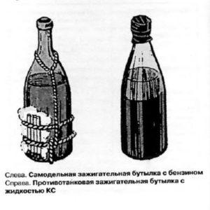 Бутылки с зажигательной смесью