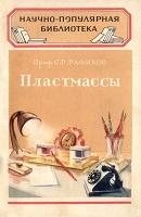Рафиков С.Р. Пластмассы