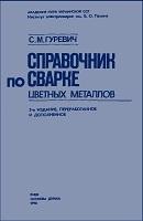 Справочник по сварке цветных металлов