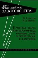 Термитная сварка многопроволочных проводов линий электропередач и подстанций
