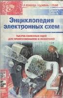 Энциклопедия электронных схем том7 часть 2