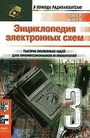 Энциклопедия электронных схем том7 часть 3